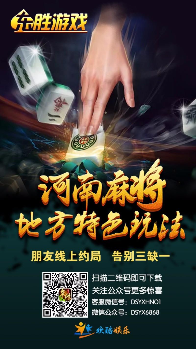 河南棋牌游戏招代理 东胜游戏免费做代理 奖励1000元