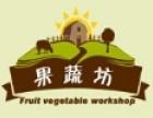 果蔬坊小吃 诚邀加盟
