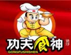 功夫食神黄焖鸡米饭加盟