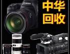 楚雄哪里回收佳能相机 尼康 索尼相机 专业摄像机高价回收