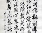 郑州毛笔书法培训 毛笔成人私教 代写请柬 定制书法