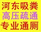 三亚河东专业清理化粪池,吸粪,吸污,吸油池,高压疏通