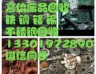 上海廢品回收,上海廢銅回收,上海廢不銹鋼回收
