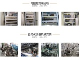 深圳东莞惠州,非标自动化外包,电气柜配盘,机械组装