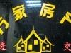 贵港-阳光都市2室1厅-1200元