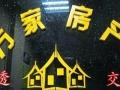 万家房产阳光都市低层两房月租1200