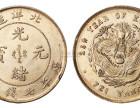重庆石柱古董光绪元宝哪里免费鉴定出手