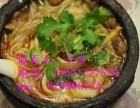 正宗砂锅米线加盟纯利润高吗-砂锅米线腌料配方做法