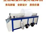 新品塑料板碰焊卷圆机PP板对焊机接板机青岛新辐塑料板拼板机
