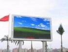 滨州LED显示屏制作维修/LED门头屏生产报价