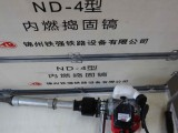 廠家直供內燃搗固鎬ND-4小蜜蜂