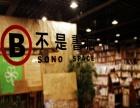 不是书店 不是书店加盟招商