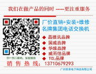 8进80出的电话交换机广州市安装价格要多少钱?
