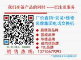 电话交换机广州越秀区安装找哪家好,价格要多少钱