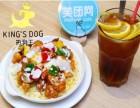 潮州热狗王西餐厅加盟费多少热狗王加盟优势