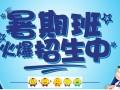 渝北汽博暑期托管 重庆幼儿托管中心 沙坪坝幼托机构 托管班