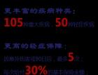 天安人寿吉祥树2号增强版终身重大疾病保障计划