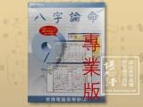 正版 台湾星侨五术 八字论命软件 专业版 终身免费升级
