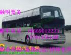 发车时刻表,石狮到济南客车汽车/高速汽车