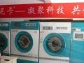 运城干洗皮具护理店加盟干洗设备干洗投资