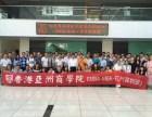深圳罗湖在职MBA进修班2017年春季班招生简章