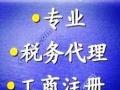 专业代理阜阳记账公司 专业代理阜阳资质代办公司