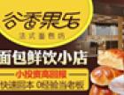 谷香果乐法式面包坊加盟