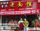 重庆小面培训 重庆小面加盟 中式快餐一体