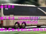 漳州到青阳县汽车时刻表及票价查询 13701455158汽车