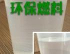 【新源素-环保燃由】加盟/加盟费用/项目详情