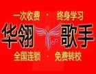 华翎职业 网红 歌手舞蹈培训