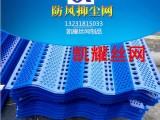 滨州(凯耀丝网)圆孔镀锌板防风抑尘网今日行业询盘价格