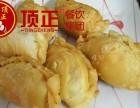 上海汕头酥饺免加盟培训