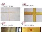 彩高瓷砖美缝剂十大品牌厂家直销加盟 地板瓷砖