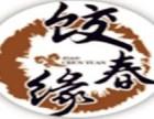 饺春缘饺子 加盟费用是多少-饺子加盟-饺春缘饺子加盟