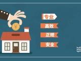 成都房产抵押贷款-房屋抵押贷款,下款快额度高