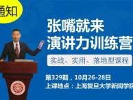 上海口才与演讲培训班 地址 电话 费用