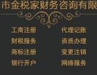 天津北辰区公司注册公司流程公司营业执照年检 地址及法人变更