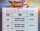 中国国旅(浙江)国际旅行社 专业代办各国签证