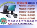 胶州回收台式机笔记本电脑监控产品及电脑周边