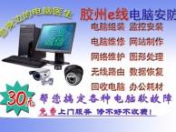 全青岛胶州电脑维修上门维修电脑回收办公耗材监控安装数据恢复
