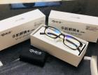 爱大爱手机眼镜金华市火爆产品招代理, 在哪能买到