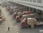 北京物流公司整车零担,长途搬家,轿车托运,行李托运折上折
