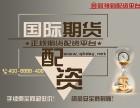 滨州财神到瀚博扬期货配资平台300起配0利息资金安全