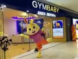 GYMBABY运动宝贝是您给宝宝较棒的童年礼物