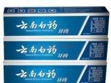 专业生产云南白药牙膏批发进货渠道