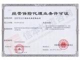 求購北京保險兼業代理許可證
