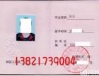 天津电工证 焊工证培训取证 高压电工进网证去哪报