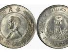 中华民国开国纪念币北京保利拍卖价格