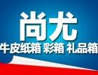 郑州纸箱厂石榴箱核桃箱干果箱各种礼品箱特产箱牛皮纸箱